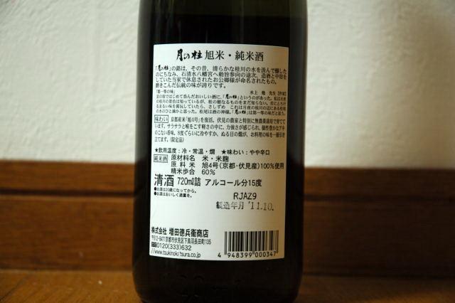 tsukinokatsura02
